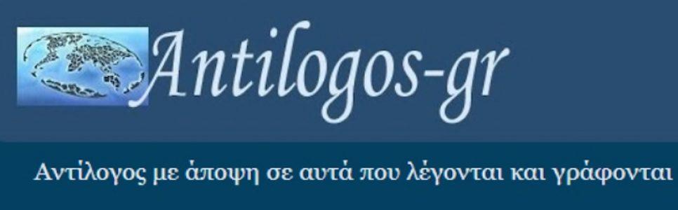 AntilogosBlog
